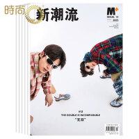 新潮流杂志时尚娱乐期刊2019年全年杂志订阅新刊预订1年共24期10月起订