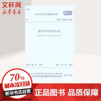 GB/T50105-2010建筑结构制图标准 中国建筑工业出版社 【文轩正版图书】