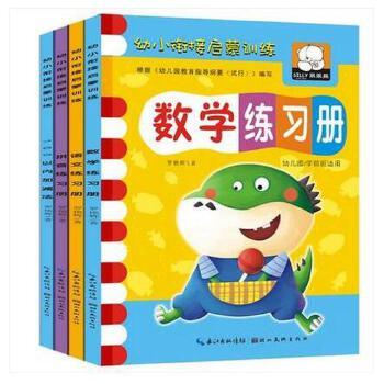 《学前班练习册测试卷幼儿园中班大班拼音语文