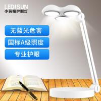 小黄帽护眼台灯 学生学习卧室床头书桌儿童阅读自然护眼灯可调光 6K