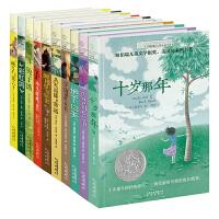 十岁那年/兔子坡/木头娃娃的旅行 长青藤国际大奖小说书系10册 儿童文学小说故事书 语文新课标 8-12岁三四五六年级