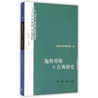 施特劳斯与古典研究/文化中国与世界新论