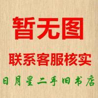 【二手书旧书8成新】半岛铁盒 是七星瓢 未知出版社