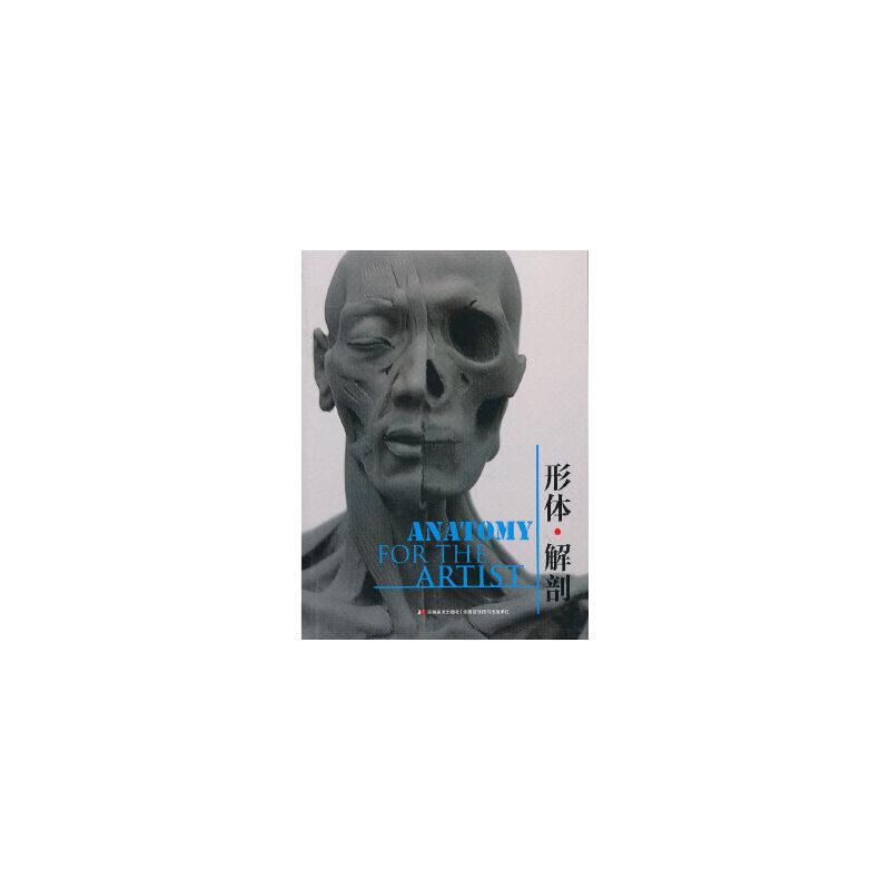 【旧书二手书9成新】形体 解剖 吴强 李遂 9787538681826 吉林美术出版社 【正版现货,下单即发,部分绝版书售价高于定价】