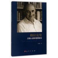 【旧书二手九成新】格拉克曼法律人类学思想研究 王秋俊 9787010179971 人民出版社