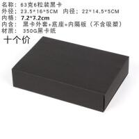 星空系列63-80g蛋黄酥礼盒月饼包装西点盒蛋糕糕点盒雪媚娘纸盒 纯黑6粒 63-80g-10套价