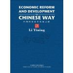 中国经济改革发展之路(英文版)(电子书)