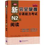 新完全掌握日语能力考试 N2级 阅读