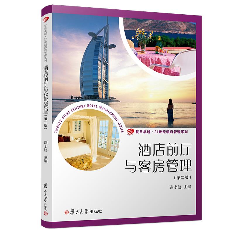 酒店前厅与客房管理(第二版)(卓越·21世纪酒店管理系列)