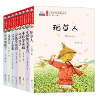 暖心读本故事 稻草人+小狐狸买手套+小巴掌童话+父与子+耳朵逃跑了等(全8册)名家精选书系