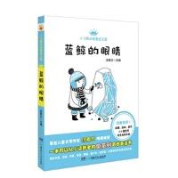 小飞熊动物童话王国:蓝鲸的眼睛 汤素兰 9787535895042
