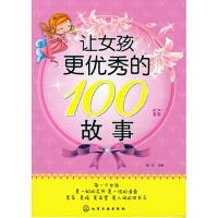 让女孩更的100个故事 彭凡 9787122176288