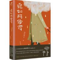 宛如阿修罗 9787513582711 (日)向田邦子,李佳星 外语教学与研究出版社