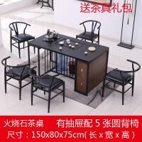 火烧石茶桌简约现代风椅送茶艺炉功夫茶几办公茶台茶具桌子 +5圆背椅 组装