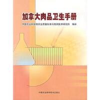 正版书籍 加拿大肉品卫生手册 中国农业科学院农业质量标准与检测技术研究所译 9787801678973 中国农业科技