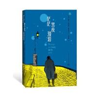 茫茫黑夜漫游 (法)路易・费迪南・塞利纳 沈志明 9787020149353 人民文学出版社