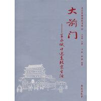 大前门:王永斌口述老北京生活