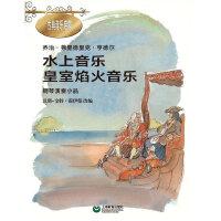 钢琴演奏小品《水上音乐 ・皇家焰火音乐》(附CD一张)