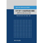 ASP.NET 4.5动态网站设计教程――基于C# 5.0+SQL Server 2012