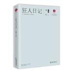 狂人日记:鲁迅小说集