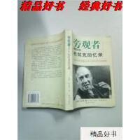 【二手旧书9成新】旁观者 : 管理大师杜拉克回忆录