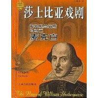 【旧书二手九成新】科利奥兰纳斯等(精)/莎士比亚戏剧 9787532531967 上海古籍出版社