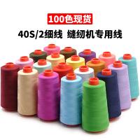 厂家402 3000码缝纫线 手缝线 宝塔线 缝衣服线 缝纫机线