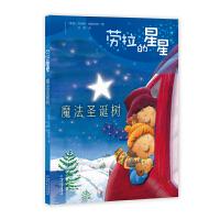 劳拉的星星――魔法圣诞树