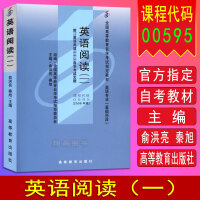 备战2021 自考教材 0595 00595 英语阅读(一)2006年版 俞洪亮 高等教育出版社