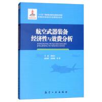 航空武器装备经济性与效费分析(货号:A4) 唐长红,段卓毅,李青 9787516517420 航空工业出版社书源图书专