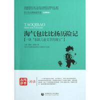 青少年经典阅读中外故事系列―外国神话故事 9787565605949