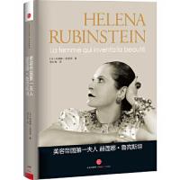 【新书店正版】美容帝国第 一夫人赫莲娜・鲁宾斯坦(法)菲图西著9787508650449