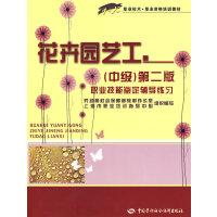 花卉园艺工职业技能鉴定辅导练习(中级)