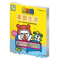 家庭生活 南极熊有声读物系列
