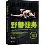 野兽健身:全面强化运动能力的动物模拟功能性训练