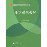 小学课堂观察 徐丽华 9787040352252 高等教育出版社教材系列