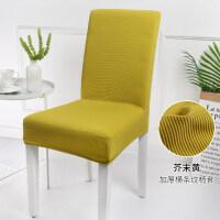 加厚连体弹力布椅套椅垫套装家用通用四季现代简约饭店木靠椅套罩 标准 芥末黄 横条纹椅套