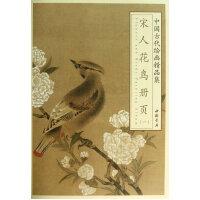 中国古代绘画精品集宋人花鸟册页(一)