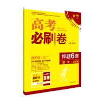2018新版 高考必刷卷押题6套 语文 定制卷 全国2卷适用