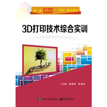 3D打印技术综合实训