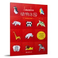 儿童益智折纸:动物乐园(附48张仿真彩纸及视频)