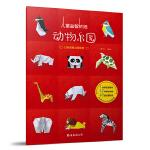 儿童益智折纸:动物乐园(附视频)