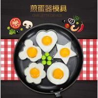 DIY迷你早餐爱心煎蛋锅煎蛋器5个装