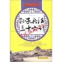 【旧书二手书9成新】中华传媒蒙学精华读本:孙子兵法・三十六计