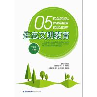 生态文明教育(三年级上册)