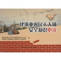 建筑业农民工入场安全知识必读 中国建筑工业出版社