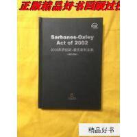 【二手旧书9成新】2002年萨班斯-奥克斯利法案(中英对照本)精装 全