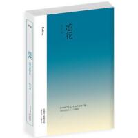 莲花 庆山 万卷出版公司9787547026588