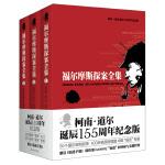福尔摩斯探案集(全三册)