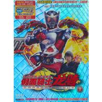 假面骑士龙骑1(DVD)